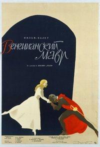 The Ballet of Othello