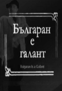 The Bulgarian Is Gallant