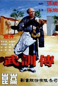 The Life of Wu Xun