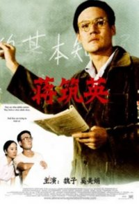 The Scientist Jiang Zhuying
