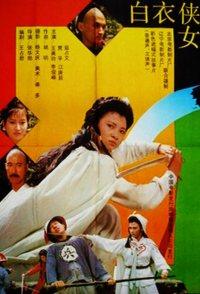 The Swordswoman in White
