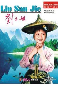 Third Sister Liu