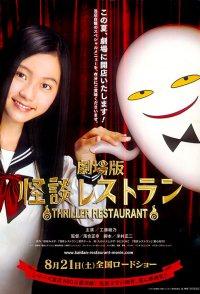 Thriller Restaurant the Movie
