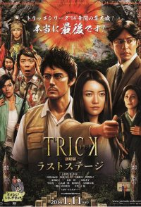 Trick the Movie: Last Stage