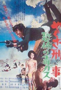Yakuza deka: Kyofu no doku gasu