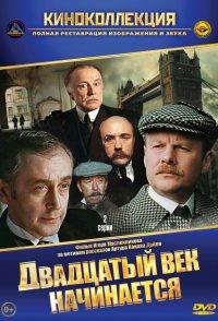 Adventures of Sherlock Holmes and Dr. Watson: The Twentieth C...
