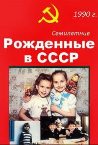 Born in the USSR