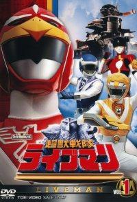 Chouju Sentai Liveman