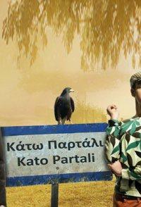Kato Partali