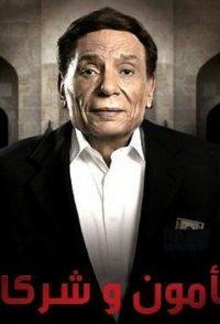 Mamoun Wa Shurakah