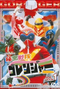 Secret Squadron Gorenger
