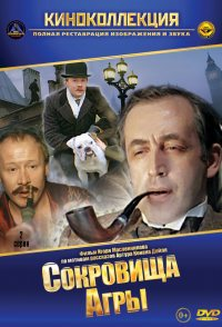The Adventures of Sherlock Holmes and Dr. Watson: The Treasur...