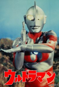 Ultraman: A Special Effects Fantasy Series
